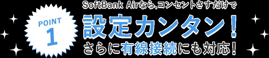 SoftBank Airなら、コンセントさすだけで設定カンタン!さらに有線接続にも対応!