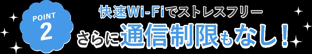 快速Wi-Fiでストレスフリー さらに通信制限もなし!