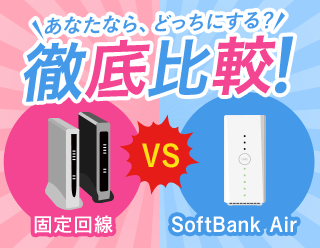 固定回線 VS SoftBank Air
